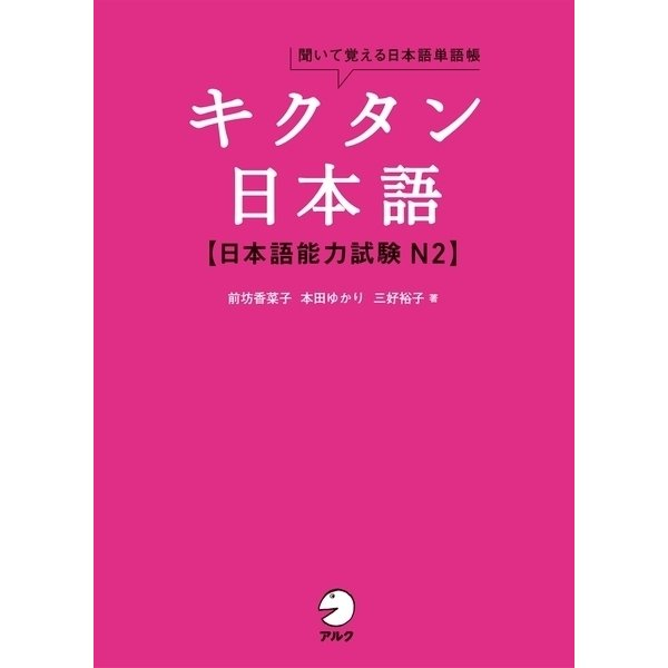 (音声DL付)キクタン日本語 日本語能力試験N2(アルク) [電子書籍]