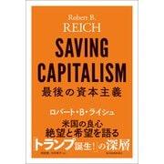 最後の資本主義(東洋経済新報社) [電子書籍]
