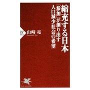 縮充する日本 「参加」が創り出す人口減少社会の希望(PHP研究所) [電子書籍]