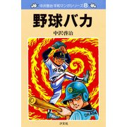 中沢啓治 平和マンガシリーズ 8巻 野球バカ(汐文社) [電子書籍]