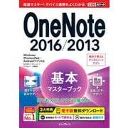 できるポケット OneNote 2016,2013 基本マスターブック Windows,iPhone&iPad,Androidアプリ対応(インプレス) [電子書籍]