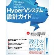 Windows Server 2012 R2 Hyper-Vシステム設計ガイド(インプレス) [電子書籍]