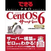 できるPRO CentOS 6 サーバー(インプレス) [電子書籍]