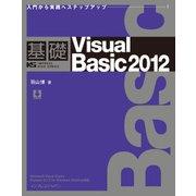 基礎Visual Basic 2012(インプレス) [電子書籍]
