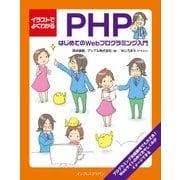 イラストでよくわかるPHP はじめてのWebプログラミング入門(インプレス) [電子書籍]
