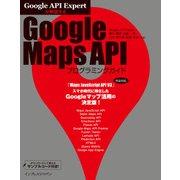 Google API Expertが解説する Google Maps APIプログラミングガイド(インプレス) [電子書籍]