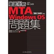徹底攻略MTA Windows OS問題集(98-349)対応(インプレス) [電子書籍]