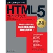 HTML5ガイドブック 増補改訂版(インプレス) [電子書籍]