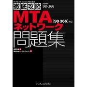 徹底攻略MTA ネットワーク問題集(98-366)対応(インプレス) [電子書籍]