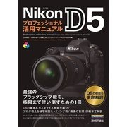 Nikon D5 プロフェッショナル活用マニュアル (技術評論社) [電子書籍]
