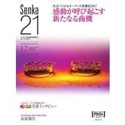 Senka21 2016年12月号(音元出版) [電子書籍]