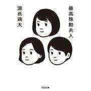 最高殊勲夫人(筑摩書房) [電子書籍]