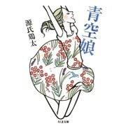 青空娘(筑摩書房) [電子書籍]