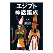 エジプト神話集成(筑摩書房) [電子書籍]