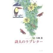 詩人のラブレター(ふらんす堂) [電子書籍]
