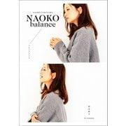 NAOKO balance(双葉社) [電子書籍]