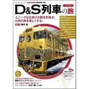 JR九州 D&S列車の旅(双葉社) [電子書籍]