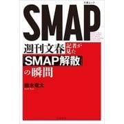 週刊文春記者が見た『SMAP解散』の瞬間(文藝春秋) [電子書籍]