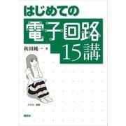 はじめての電子回路15講(講談社) [電子書籍]