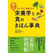 新しい栄養学と食のきほん事典(西東社) [電子書籍]