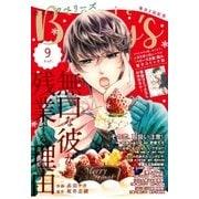 comic Berry's vol.9(スターツ出版) [電子書籍]