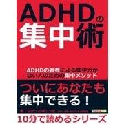 ADHDの集中術。ADHDの著者による集中力がない人のための集中メソッド。(まんがびと) [電子書籍]