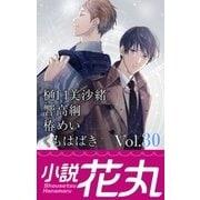 小説花丸 Vol.30(白泉社) [電子書籍]