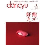 dancyu 2017年1月号(プレジデント社) [電子書籍]