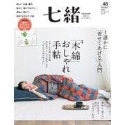 七緒 vol.48(プレジデント社) [電子書籍]