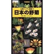 ヤマケイハンディ図鑑11 日本の野菊(山と溪谷社) [電子書籍]
