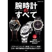 腕時計のすべて(学研) [電子書籍]
