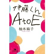 伊藤くんA to E(幻冬舎) [電子書籍]