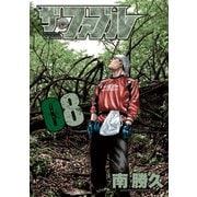 ザ・ファブル(8)(講談社) [電子書籍]