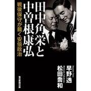 田中角栄と中曽根康弘(毎日新聞出版) [電子書籍]