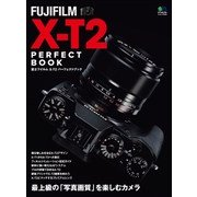 エイムック FUJIFILM X-T2 PERFECT BOOK(エイ出版社) [電子書籍]