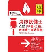 試験にココが出る! 消防設備士4類(甲種・乙種)教科書+実践問題(インプレス) [電子書籍]