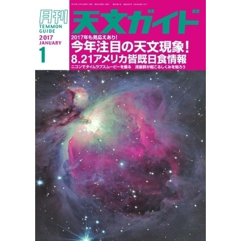 天文ガイド 2017年1月号(誠文堂新光社) [電子書籍]