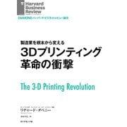 3Dプリンティング革命の衝撃(ダイヤモンド社) [電子書籍]