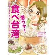 激ウマ! 食べ台湾 ひとり旅でも大満足、食べまくりローカルフード65軒(KADOKAWA / メディアファクトリー) [電子書籍]