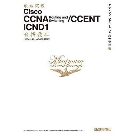 最短突破 Cisco CCNA Routing and Switching/CCENT ICND1合格教本[200-125J, 100-105J対応] (技術評論社) [電子書籍]