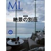 モダンリビング(MODERN LIVING) No.230(ハースト婦人画報社) [電子書籍]