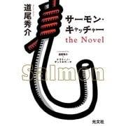 サーモン・キャッチャー the Novel(光文社) [電子書籍]