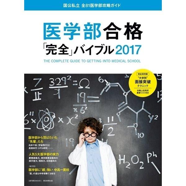 医学部合格「完全」バイブル2017(朝日新聞出版) [電子書籍]