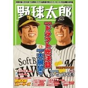 野球太郎 No.021(imagineer) [電子書籍]