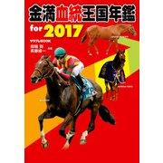 金満血統王国年鑑 for 2017(KADOKAWA / エンターブレイン) [電子書籍]