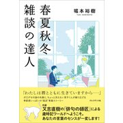 春夏秋冬 雑談の達人(プレジデント社) [電子書籍]