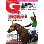 週刊Gallop(ギャロップ) 12月11日号(サンケイスポーツ) [電子書籍]