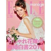 ELLE mariage(エル・マリアージュ) 28号(ハースト婦人画報社) [電子書籍]