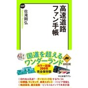 高速道路ファン手帳(中央公論新社) [電子書籍]