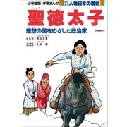 学習まんが 少年少女 人物日本の歴史 聖徳太子(小学館) [電子書籍]